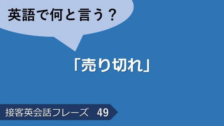 「売り切れ」は英語で?接客英会話フレーズ 【販売】 その49