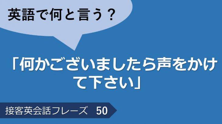 「何かございましたら声をかけて下さい」は英語で?接客英会話フレーズ 【販売】 その50