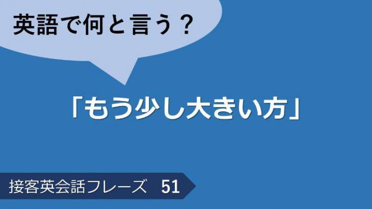 「もう少し大きい方」は英語で?接客英会話フレーズ 【販売】 その51