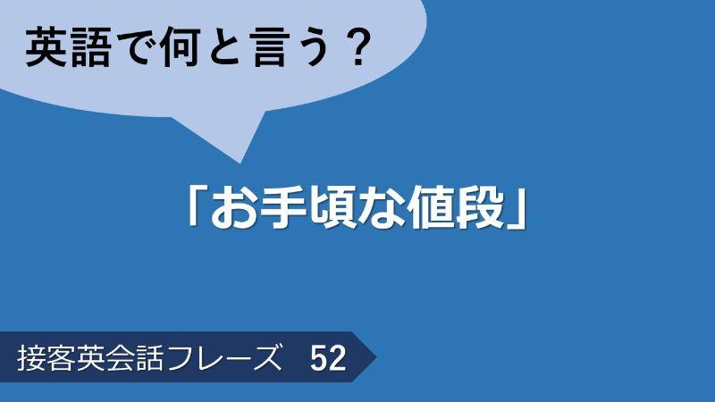 「お手頃な値段」は英語で?接客英会話フレーズ 【販売】 その52