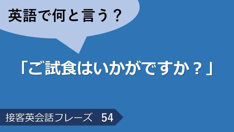 「ご試食はいかがですか?」は英語で?接客英会話フレーズ 【販売】 その54