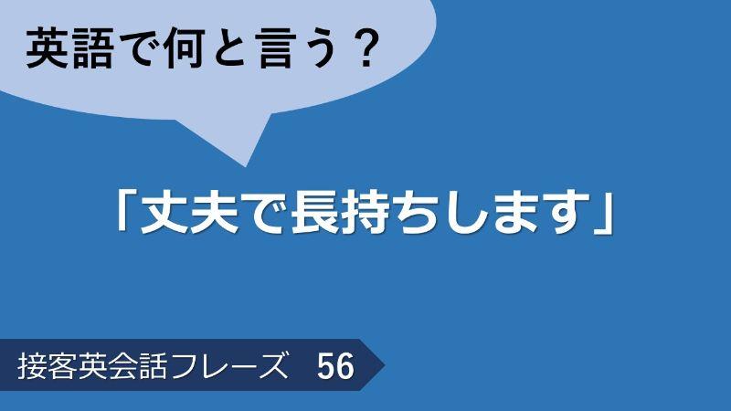 「丈夫で長持ちします」は英語で?接客英会話フレーズ 【販売】 その56