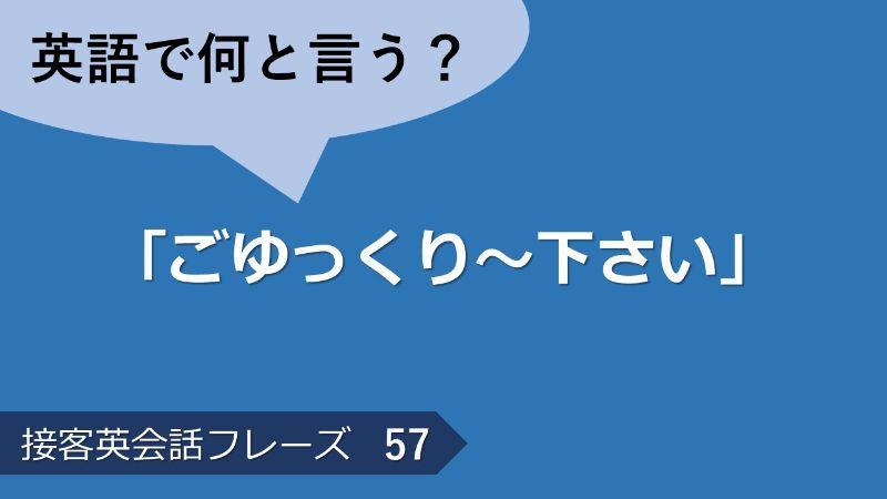 「ごゆっくり~下さい」は英語で?接客英会話フレーズ 【販売】 その57