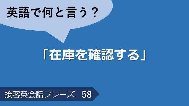 「在庫を確認する」は英語で?接客英会話フレーズ 【販売】 その58