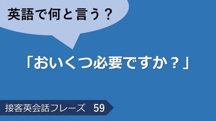 「おいくつ必要ですか?」は英語で?接客英会話フレーズ 【販売】 その59