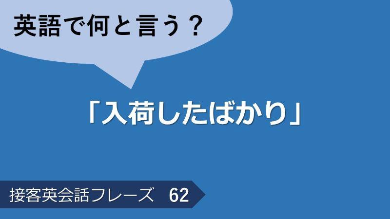 「入荷したばかり」は英語で?接客英会話フレーズ 【販売】 その62