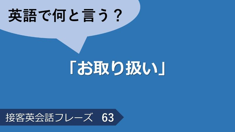 「お取り扱い」は英語で?接客英会話フレーズ 【販売】 その63