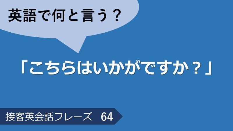 「こちらはいかがですか?」は英語で?接客英会話フレーズ 【販売】 その64