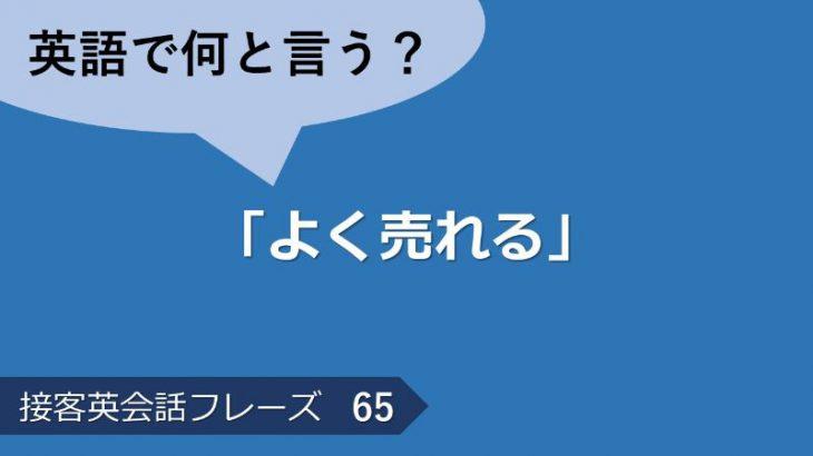 「よく売れる」は英語で?接客英会話フレーズ 【販売】 その65
