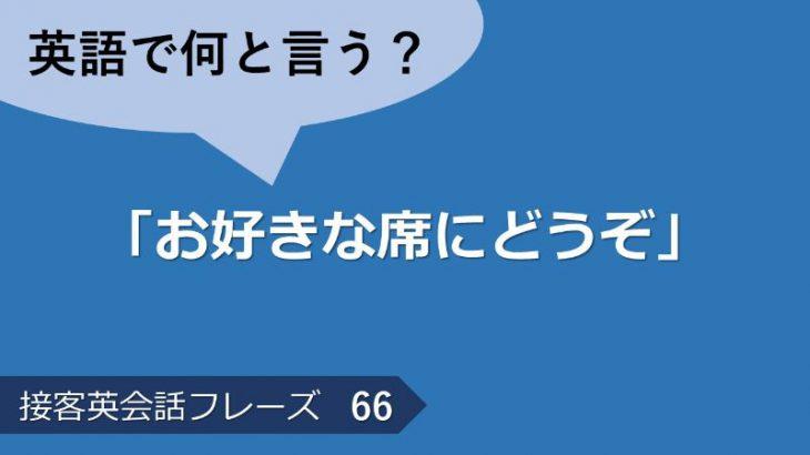 「お好きな席にどうぞ」は英語で?接客英会話フレーズ 【飲食店】 その66