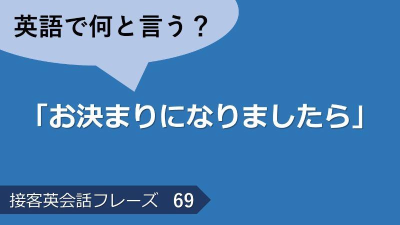 「お決まりになりましたら」は英語で?接客英会話フレーズ 【飲食店】 その69