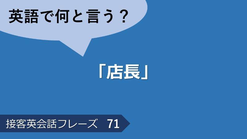 「店長」は英語で?接客英会話フレーズ 【飲食店】 その71