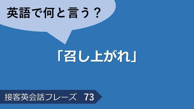 「召し上がれ」は英語で?接客英会話フレーズ 【飲食店】 その73