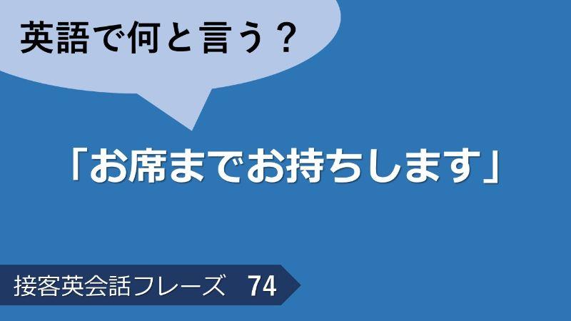 「お席までお持ちします」は英語で?接客英会話フレーズ 【飲食店】 その74