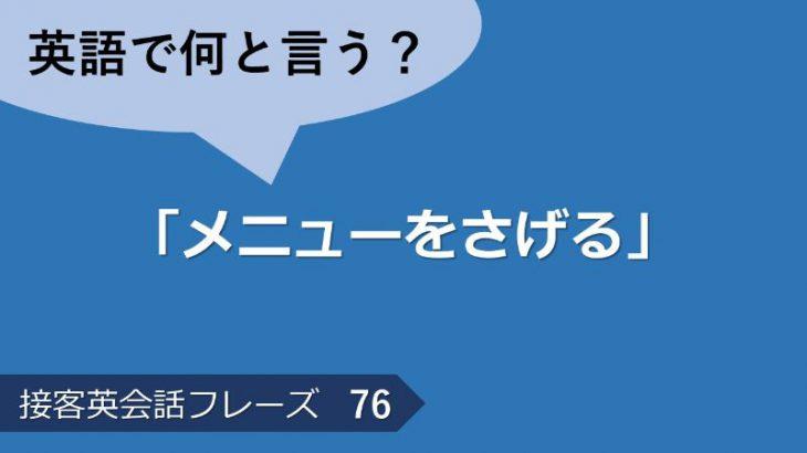 「メニューをさげる」は英語で?接客英会話フレーズ 【飲食店】 その76