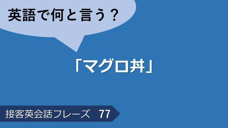「マグロ丼」は英語で?接客英会話フレーズ 【飲食店】 その77