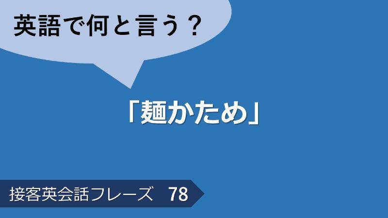 「麺かため」は英語で?接客英会話フレーズ 【飲食店】 その78