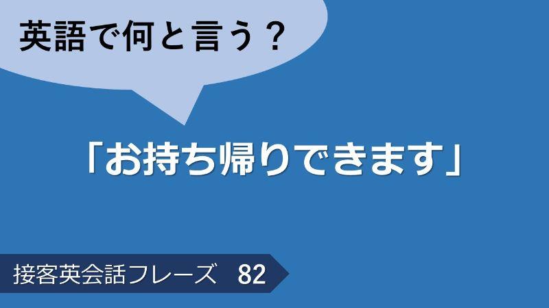 「お持ち帰りできます」は英語で?接客英会話フレーズ 【飲食店】 その82