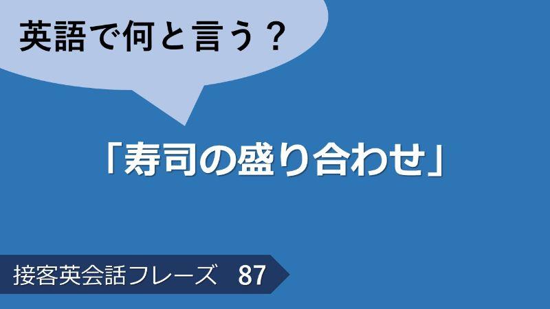 「寿司の盛り合わせ」は英語で?接客英会話フレーズ 【飲食店】 その87