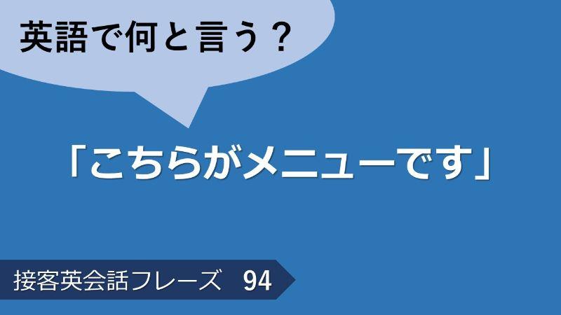 「こちらがメニューです」は英語で?接客英会話フレーズ 【飲食店】 その94