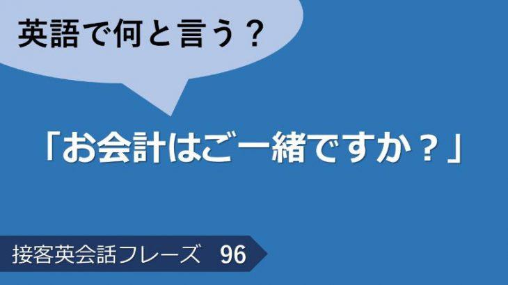 「お会計はご一緒ですか?」は英語で?接客英会話フレーズ 【飲食店】 その96