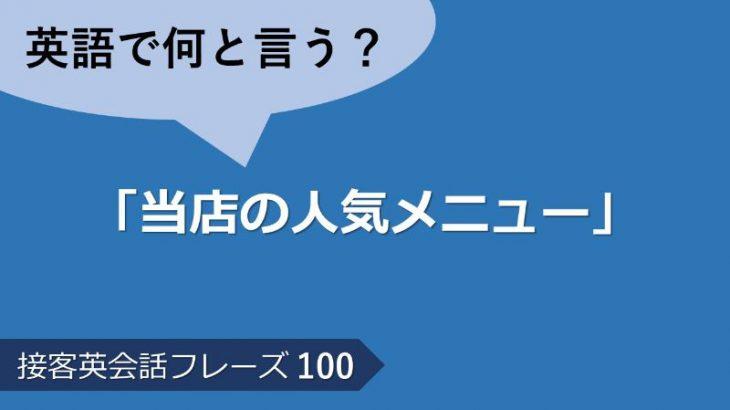 「当店の人気メニュー」は英語で?接客英会話フレーズ 【飲食店】 その100