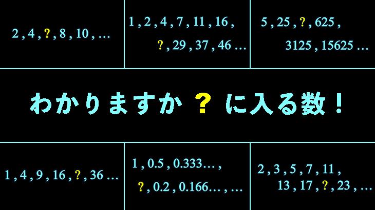 わかりますか「❓」に入る数!数並び推理クイズ。