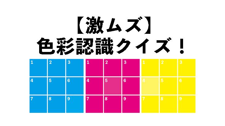 【激ムズ】色彩認識クイズ!