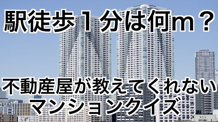 【駅徒歩1分は何m?】知らないで買うとヤバイ!?不動産屋が教えてくれないマンションクイズ