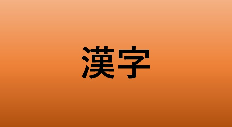 漢字クイズ一覧