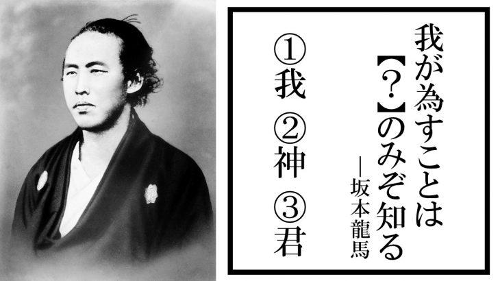 世界の偉人名言クイズ 座右の銘を探そう!vol.1
