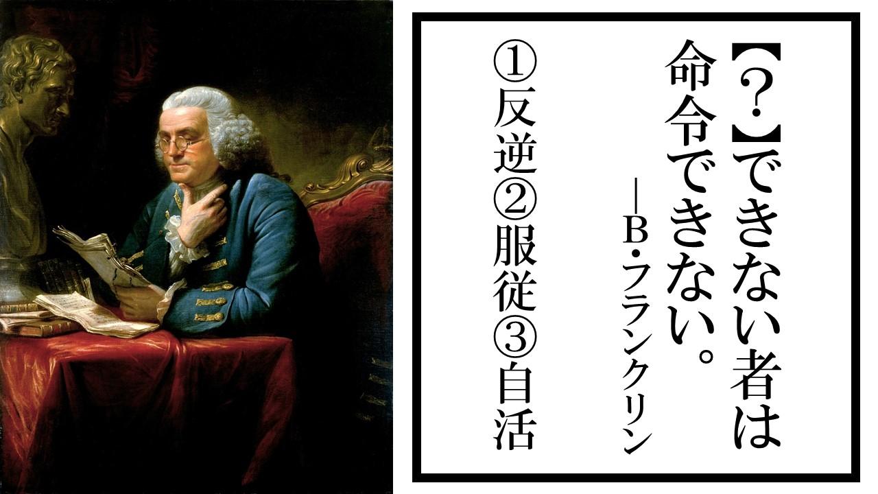 世界の偉人名言クイズ 座右の銘を探そう!vol.2
