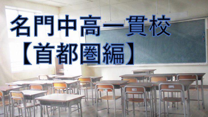 【調べてみた】名門私立中高一貫校クイズ(首都圏編)