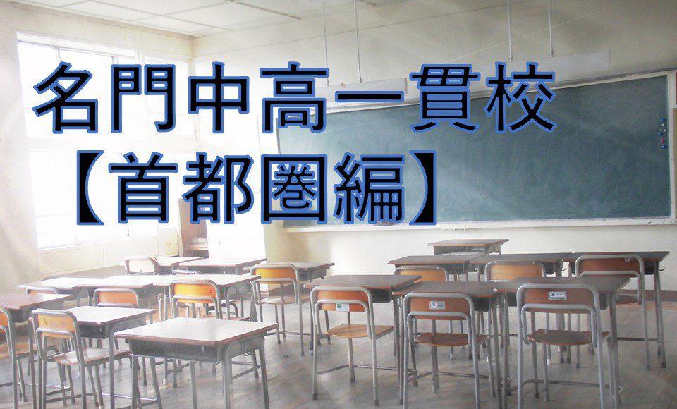 名門私立中高一貫校クイズ(首都圏編)