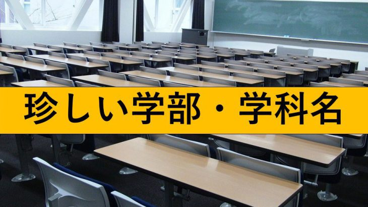 ほんとにあるの!?大学の珍しい学部・学科名クイズ