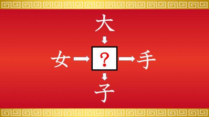 思いつくとスッキリ!虫食い漢字クイズ その3