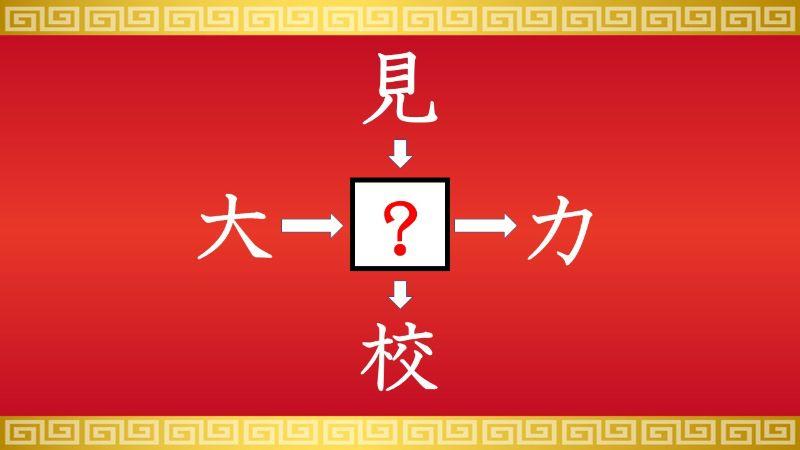 思いつくとスッキリ!虫食い漢字クイズ その4