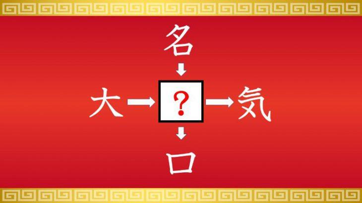 思いつくとスッキリ!虫食い漢字クイズ その5