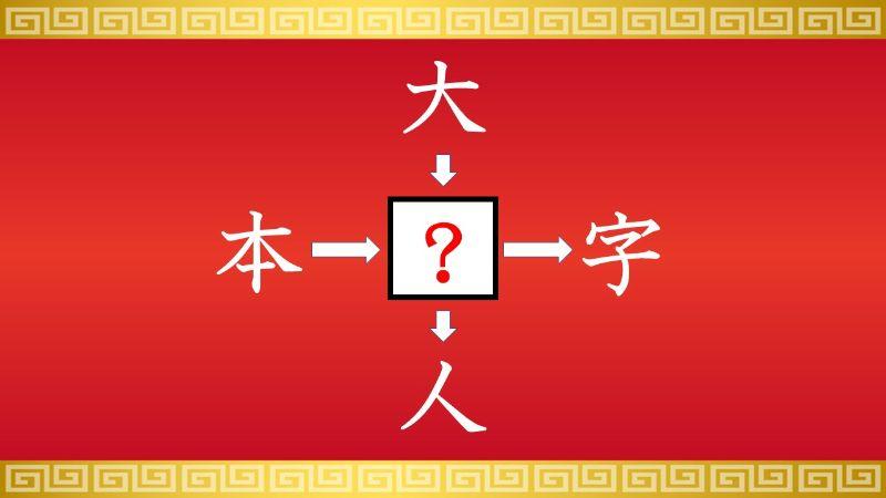 思いつくとスッキリ!虫食い漢字クイズ その6