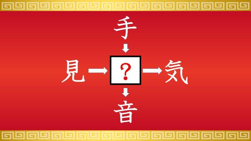思いつくとスッキリ!虫食い漢字クイズ その7