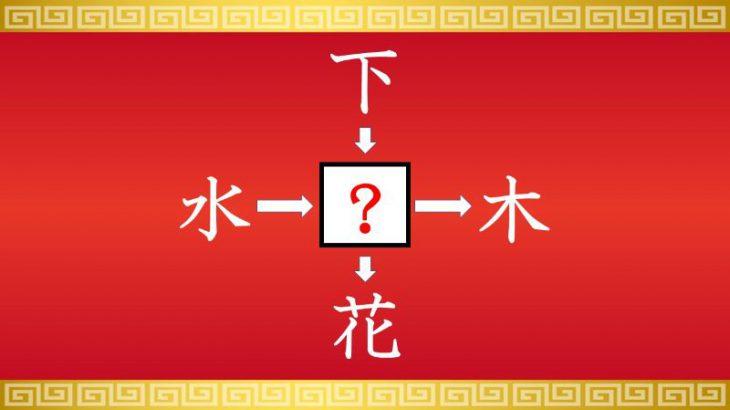 思いつくとスッキリ!虫食い漢字クイズ その8