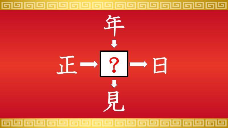 思いつくとスッキリ!虫食い漢字クイズ その9