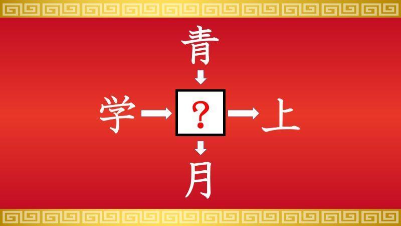 思いつくとスッキリ!虫食い漢字クイズ その10