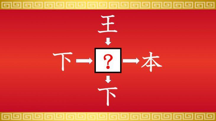思いつくとスッキリ!虫食い漢字クイズ その11