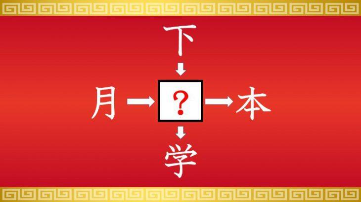 思いつくとスッキリ!虫食い漢字クイズ その12