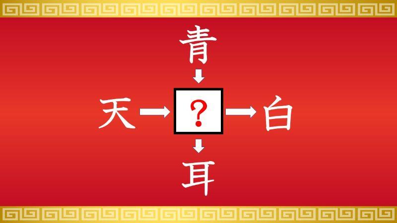 思いつくとスッキリ!虫食い漢字クイズ その16