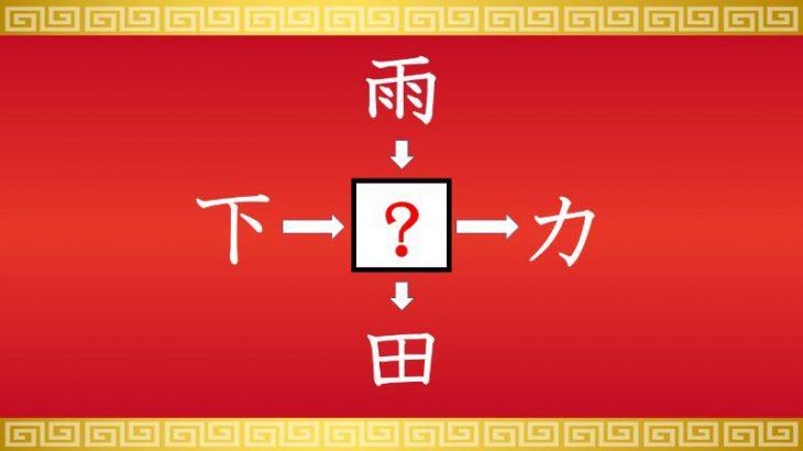 思いつくとスッキリ!虫食い漢字クイズ その18