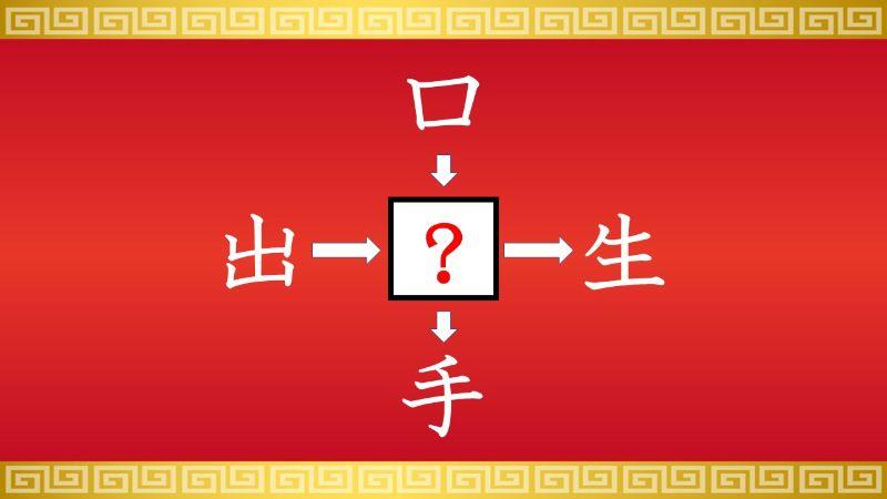 思いつくとスッキリ!虫食い漢字クイズ その20