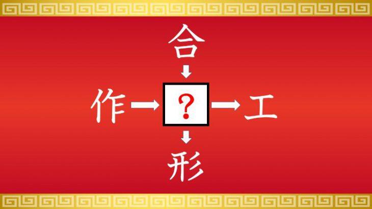 思いつくとスッキリ!虫食い漢字クイズ その21
