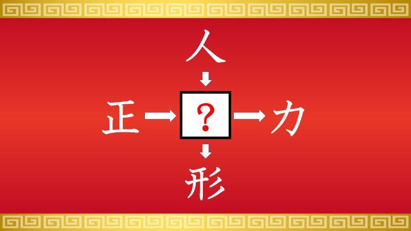 思いつくとスッキリ!虫食い漢字クイズ その22